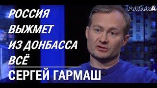 «Россия делает ставку на парламентские выборы в Украине»: Гармаш про Украину, ДНР и ЛНР