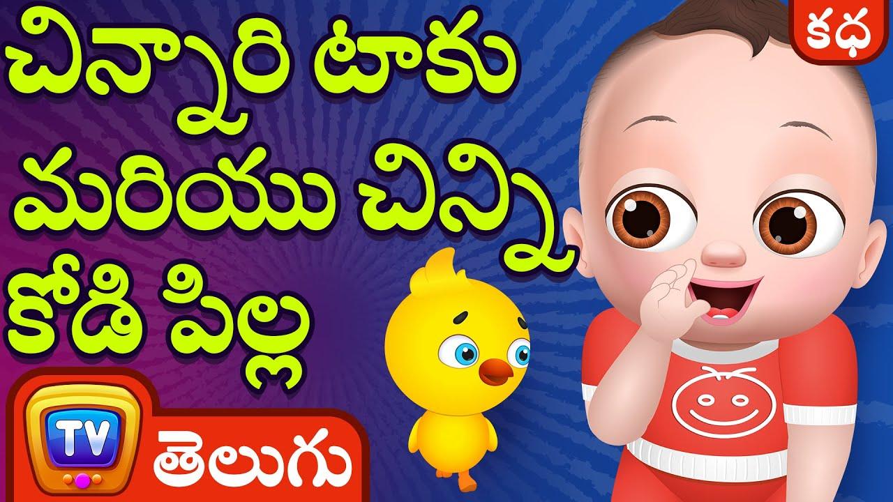 చిన్నారి టాకు మరియు చిన్ని కోడి పిల్ల (Baby Taku and the Little Chick) - ChuChuTV Telugu Stories