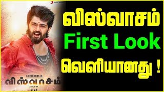 Thala Ajith's Viswasam Movie Official First Look Released !