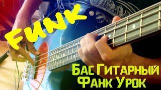 Бас Гитарный Фанк Урок - Bass Guitar Lesson (L#8)