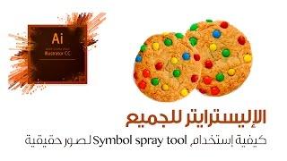 Symbol-sprayer-tool-illustrator