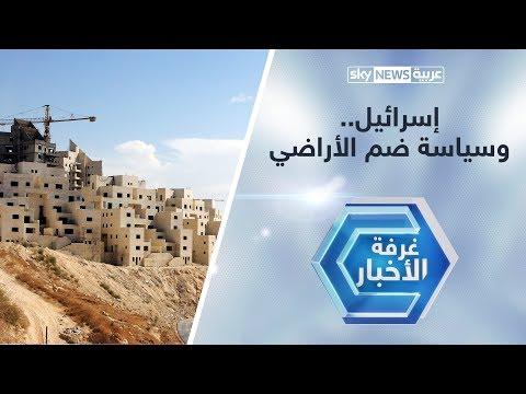 إسرائيل.. وسياسة ضم الأراضي  - نشر قبل 3 ساعة