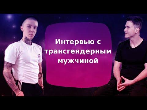 Интервью с трансгендерным мужчиной. Про трудности трансгендерных людей в России и отношение к жизни.