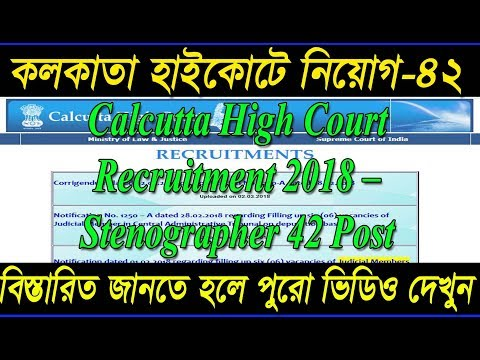 Calcutta High Court Recruitment 2018 | Stenographer 42 Post| online Application|
