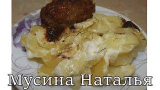 Картошка, запеченая в духовке под сливочным соусом.