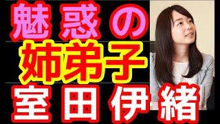 【将棋】魅惑の姉弟子 室田伊緒女流二段 スライドショー