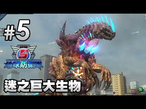 《地球防衛軍5》#5 迷之巨大生物  Earth Defense Force 5