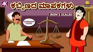 Kannada Moral Stories for Kids - ಕಬ್ಬಿಣದ ಮಾಪಕಗಳು | Iron