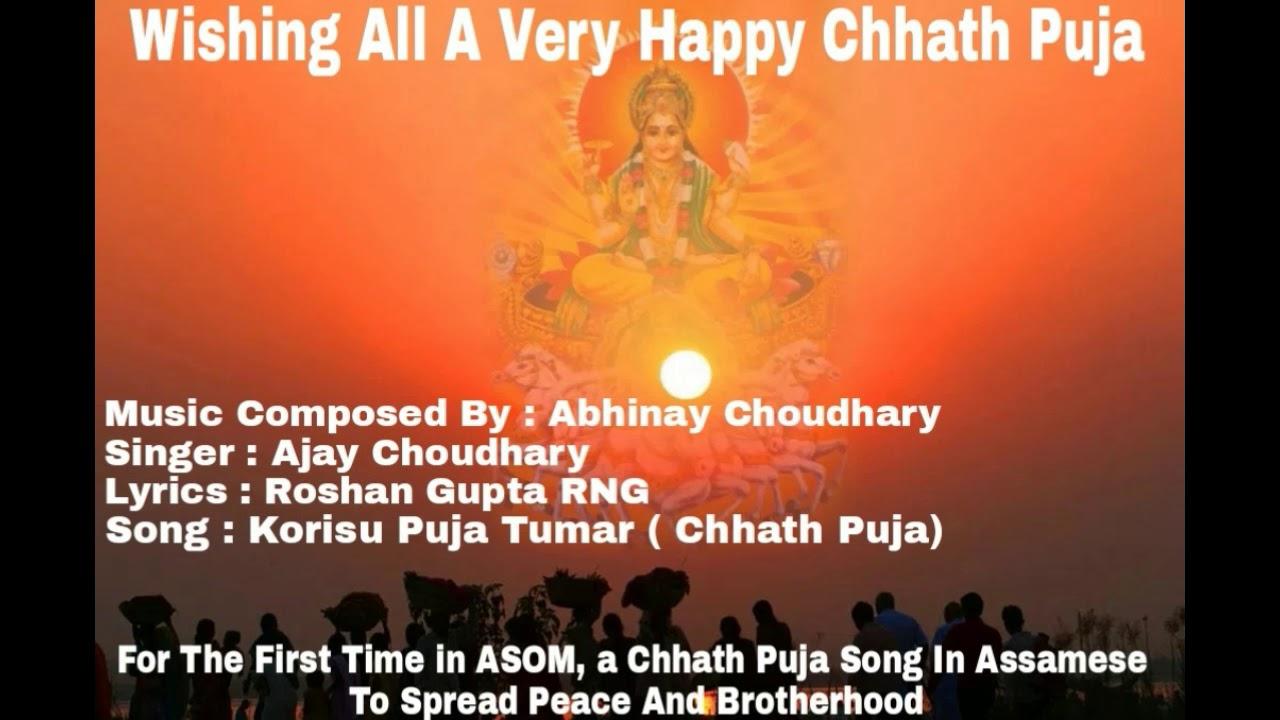 Korisu Puja Aibaar (Chhath Puja) .First Time in Assam Chhath puja Song in Assamese. – 2018