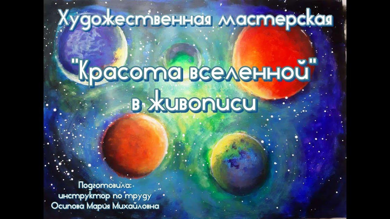 Мастер-класс: «Красота вселенной» в живописи