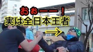 アームレスラーに挑戦コーナーで、その競技の全日本王者が変装して挑ん...