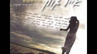 אייל גולן מציאות אחרת Eyal Golan