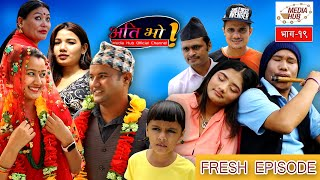Ati Bho    अति भो    Episode - 19    September-19-2020     Media Hub Official Channel