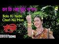 Download Bolo Ke Nibe Churi Amar - Bengali Movie Sundari in Bengali Movie Song MP3 song and Music Video