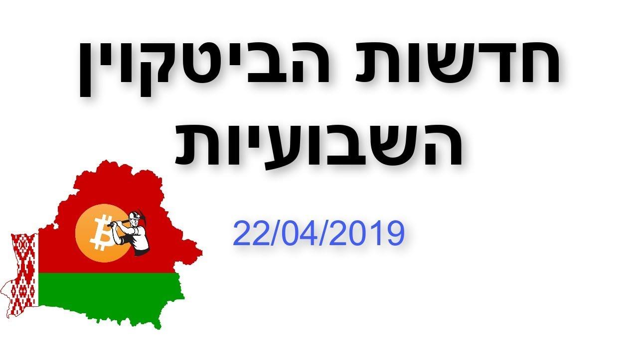 חדשות הביטקוין השבועיות 22/04/2019