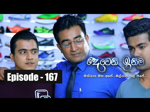 Deweni Inima |  Episode 167 26th September 2017