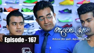 Deweni Inima |  Episode 167 26th September 2017 Thumbnail
