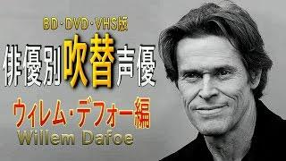 俳優別 吹き替え声優 62 ウィレム・デフォー編