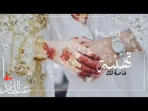 تهنئة العيد باسم عبدالله تهنئة الزوج أو زوجه بمناسبة حلول عيد الفطر للطلب 0537177459 Youtube