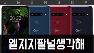 [급.생] LG G8 thinQ 핸즈 온 생방
