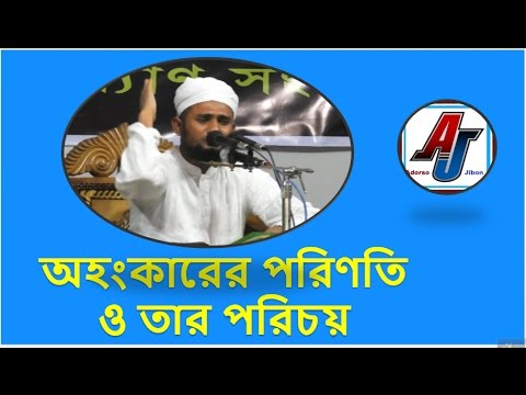 Maulana Mufti Samsul Islam অহংকারের পরিণতি ও তার পরিচয় বাংলা ওয়াজ, New Bangla Waz