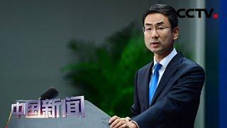 [中国新闻] 中国外交部:赞同俄方有关香港问题的表态 | CCTV中文国际