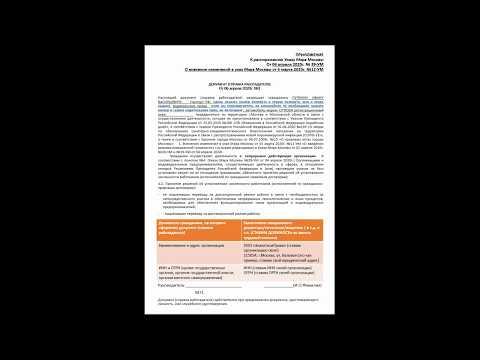 Справки и пропуск, разрешение на работу во время карантина. Как оформить/составить справку на работу
