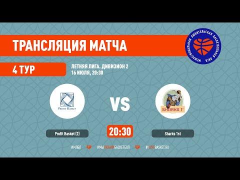 Profit Basket (2) – Sharks 1st. Летняя лига. Дивизион 2. Тур 4