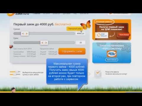 Получить кредит быстро не выходя из дома!из YouTube · С высокой четкостью · Длительность: 2 мин50 с  · Просмотры: более 1.000 · отправлено: 17.11.2014 · кем отправлено: I Investor