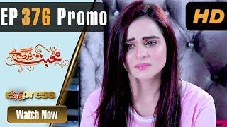 Pakistani Drama | Mohabbat Zindagi Hai - Episode 376 Promo | Express TV Dramas | Javeria Saud
