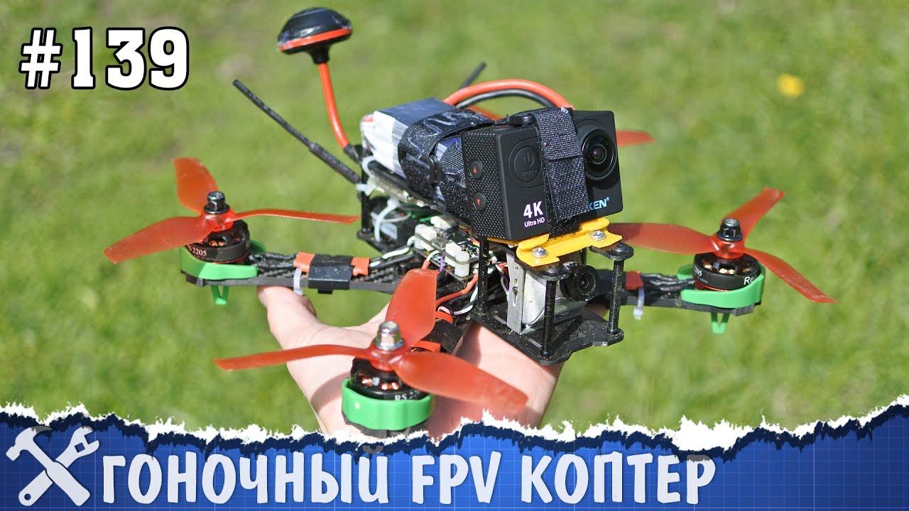 Сборка гоночного квадрокоптера своими руками