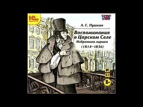 А. С. Пушкин: Воспоминания в Царском Селе (аудиокнига). Читает Денис Семенов