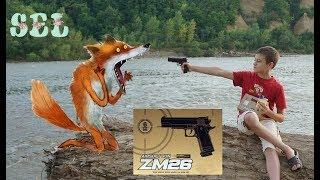 Самый Мощный Игрушечный Пневматический Пистолет Airsoft Gun ZM 26 Обзор