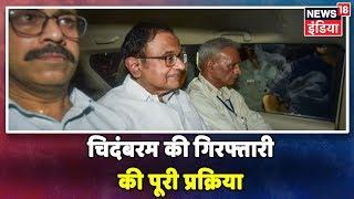 P Chidambaram Arrested: बहुत देर चला High Voltage Drama, ऐसी रही गिरफ्तारी की प्रक्रिया