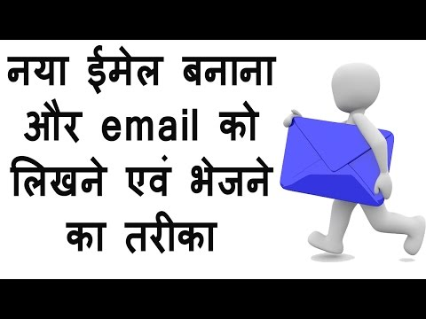 Email account create new account and send email in hindi gma