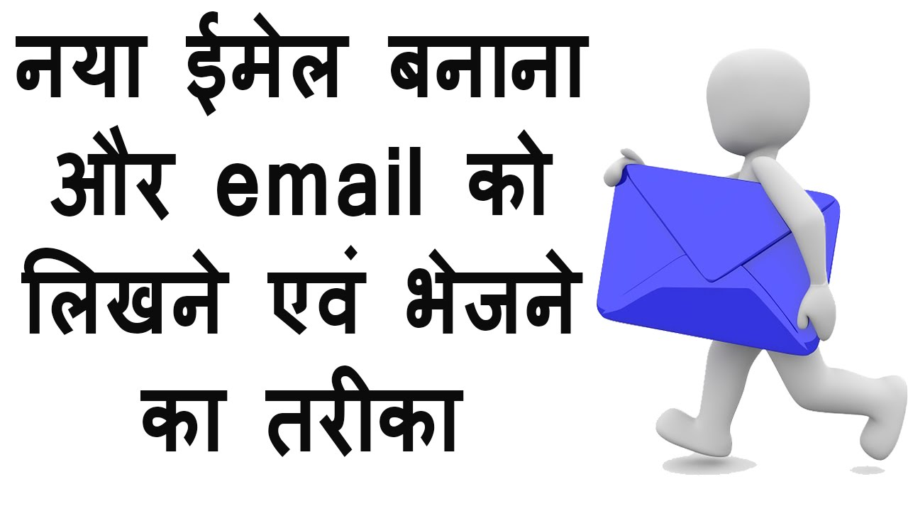 How to Write Emails in Hindi using Hindi Typing Methods