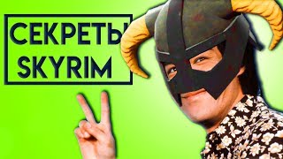 Skyrim   Секреты Cкайрима!