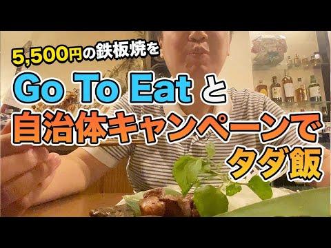 Go To Eat×自治体キャンペーンを使ってタダ飯してみた!