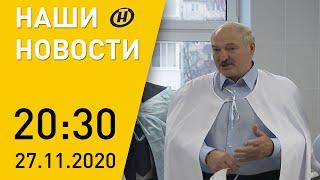 """Наши новости ОНТ: Лукашенко о COVID, медиках и разведданных; избит за символику; """"черная пятница"""""""