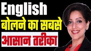 English बोलना हुआ अब सबसे आसान || How to Speak in English Fluently and Confidently || How to Speak