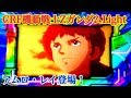 【CRF機動戦士ZガンダムLight ver】Z- ZONE 百式参戦 アムロ・レイ登場!全回転リー…