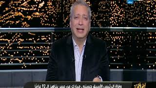 آخر النهار  تامر أمين ينعي الرئيس الأسبق محمد حسني مبارك بكلمات مؤثرة