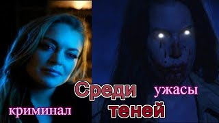 Среди теней/трейлер/2019/УЖАСЫ/БОЕВИК/ТРИЛЛЕР