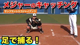 MLBブルペン捕手のキャッチング!指3本と足で捕る驚きの練習公開