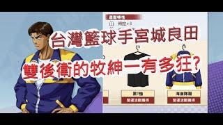 「灌籃高手」雙後衛的牧紳一?與台灣籃球手宮城合作!文老爹 SLAM DUNK