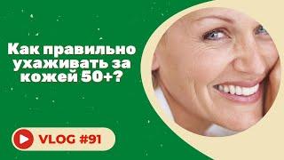 УХОД ЗА КОЖЕЙ ПОСЛЕ 50 ЛЕТ как ускорить обновление кожи