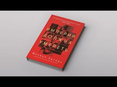 Империя должна умереть: обзор на книгу Михаила Зыгаря