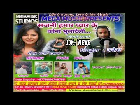 Sajni Humra Pyar Ke Kona Bhula Deli By Rakesh  (New Best Maithili Geet )