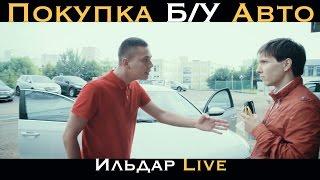 Покупка Б/У авто | Ильдар Live(Видео про то, как не нужно покупать Б/У автомобиль. Покупка Б/У авто | ИЛЬДАР Live., 2016-06-23T19:00:29.000Z)