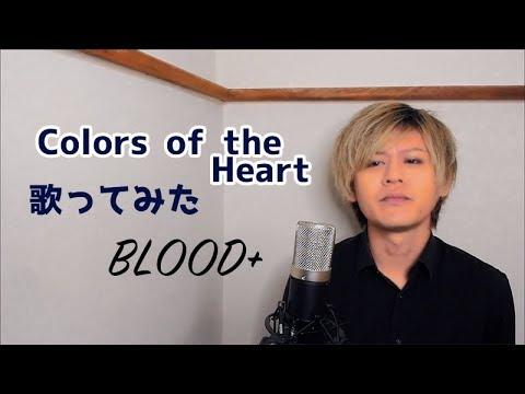 Colors Of The Heart/UVERWorld 歌ってみた